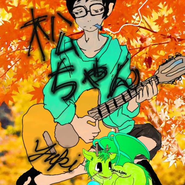 松ちゃん YUKI民 «YUKIを愛しまくりなスキスキ星人»のユーザーアイコン