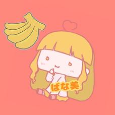 バナ美のユーザーアイコン
