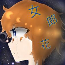 女郎花 秋那@なんか生き返ったのユーザーアイコン