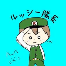 ルッシー隊長のユーザーアイコン