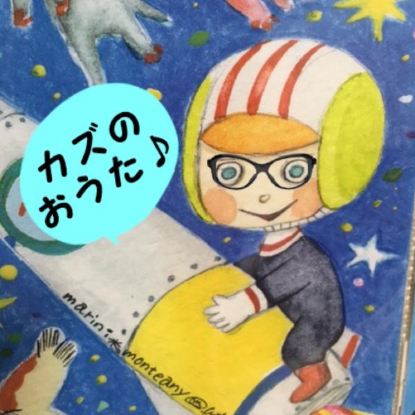 カズ(青空☀️の飛行士さん🚀)のユーザーアイコン