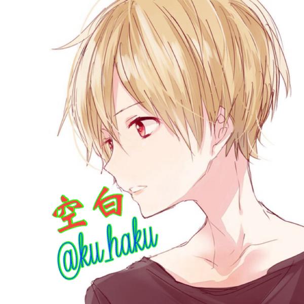 Ku_haku (空白)のユーザーアイコン