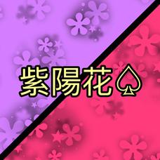 紫陽花♤のユーザーアイコン