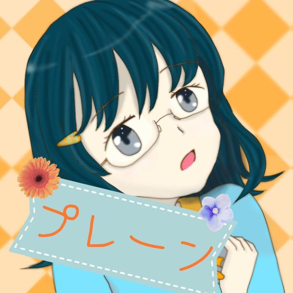 プレーン's user icon