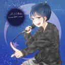 ✞37ノア✞✩元、37十六夜☪︎* 💫✩のユーザーアイコン