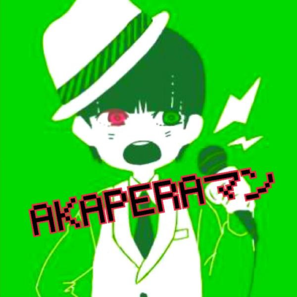 AKAPERAマンのユーザーアイコン