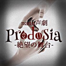 声劇ユニット Prodosia's user icon