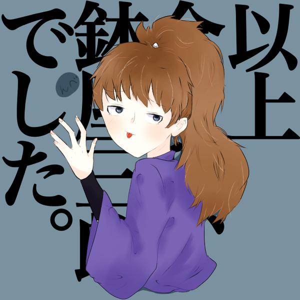 茅_かや_🍅低浮上のユーザーアイコン