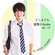 ❁ どこまでも進撃のAyaka ❁のユーザーアイコン