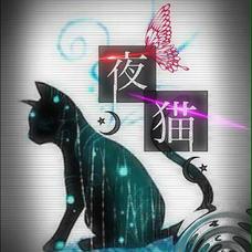 夜猫だよ~(。・ω・。)夜猫派(笑)のユーザーアイコン