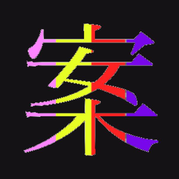 安木未来のユーザーアイコン