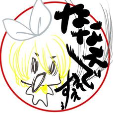 nanae@アイコンぴさ作のユーザーアイコン