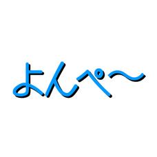 よんぺ〜's user icon