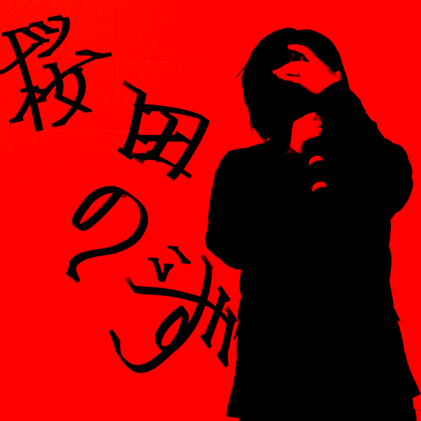 桜田のぃず@虹色の声のクソオタクのユーザーアイコン