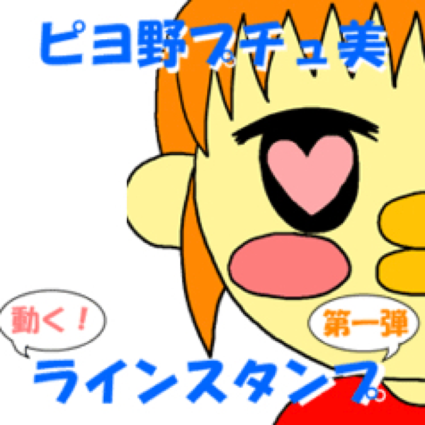 魚音鮭子@「ピヨ野プチュ美」ラインスタンプ発売中!のユーザーアイコン