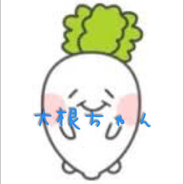 大根ちゃんのユーザーアイコン
