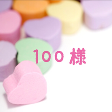 100様のユーザーアイコン