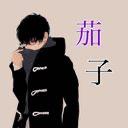 茄子🍆's user icon
