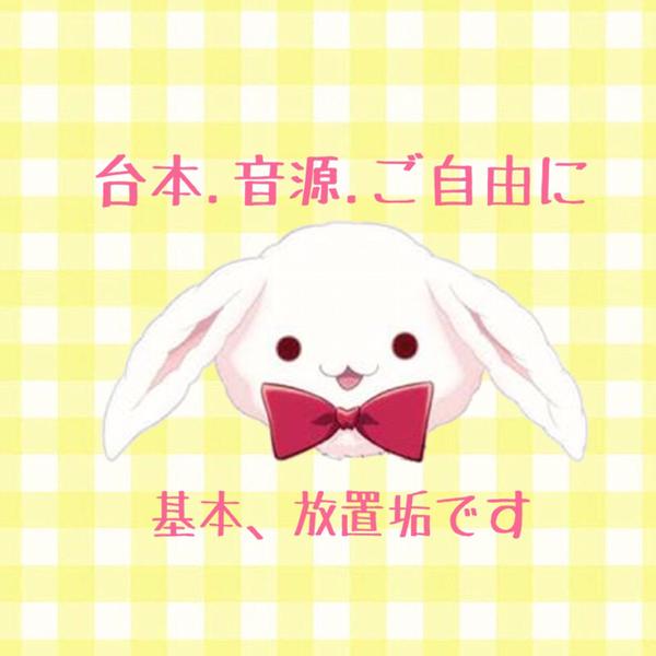 うさぎ(台本&音源)のユーザーアイコン