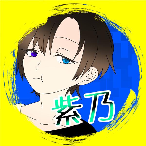 紫乃's user icon