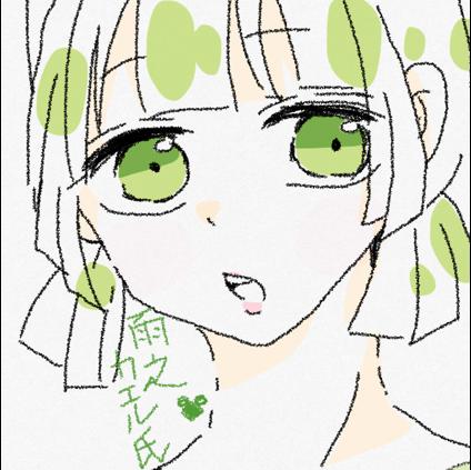 雨之カエル氏's user icon