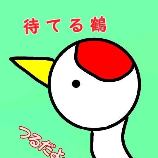 待てる鶴のユーザーアイコン
