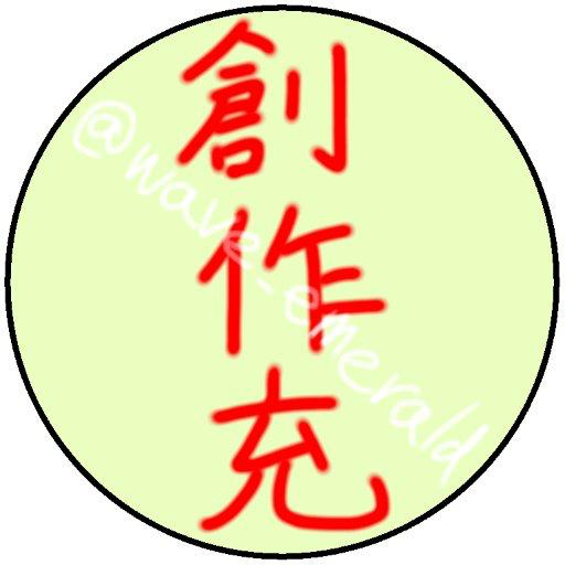 翠玉波's user icon