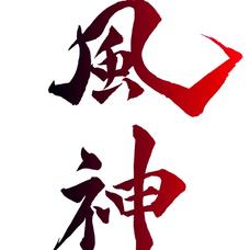 風神壱のユーザーアイコン