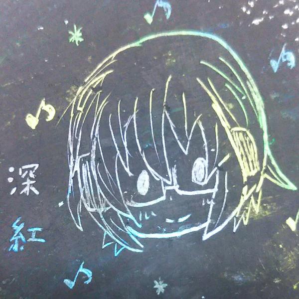 深紅@サリシノハラよければ聴いてください(^^)のユーザーアイコン