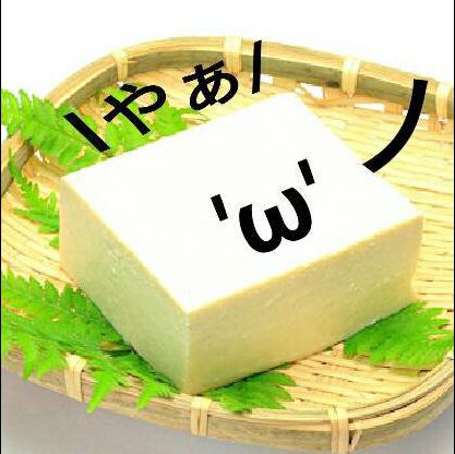 豆腐さんのユーザーアイコン