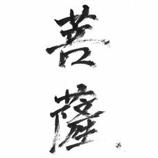 寺光菩薩(しまった菩薩)のユーザーアイコン
