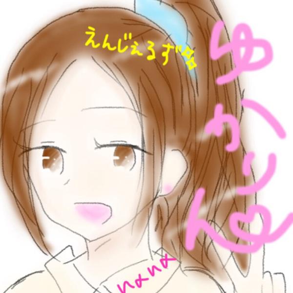 ゆかりん♪*゚のユーザーアイコン