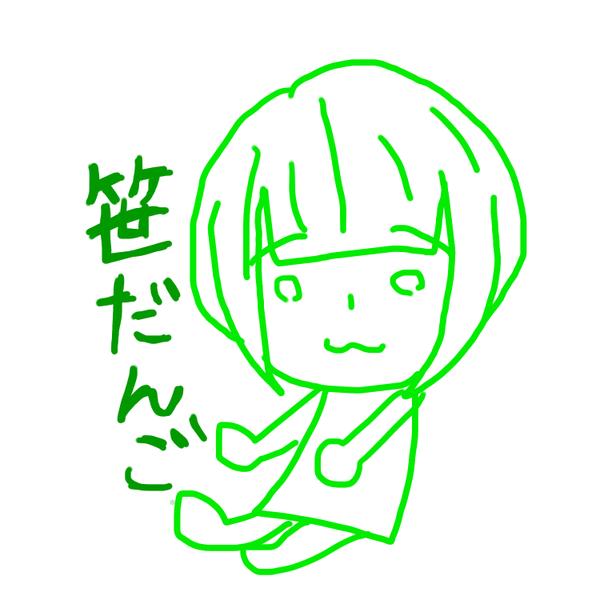 笹だんご@ノーエフェクトのユーザーアイコン