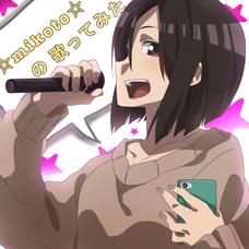 ☆mikoto☆のユーザーアイコン