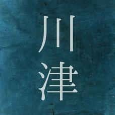 川津のユーザーアイコン
