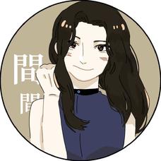 間間's user icon