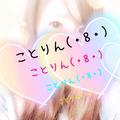 ことりん(・8・)