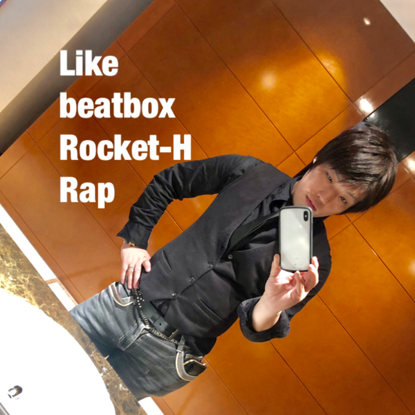 Beatboxer Like ≒ Rapper Rocket-H   【L≒R】のユーザーアイコン