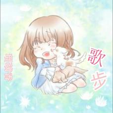 歌步-kaho-のユーザーアイコン