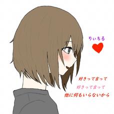 りぃちる。@ gamiの嫁♡のユーザーアイコン