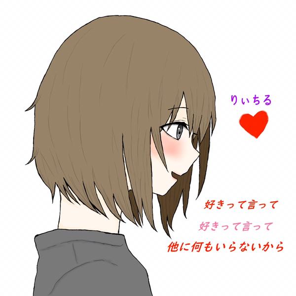 りぃちる。@ gamiの嫁♡'s user icon
