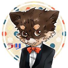 ラリ 👼❤'s user icon