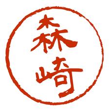 森崎のユーザーアイコン