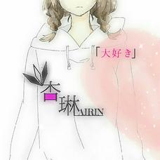 ฅ•ω•ฅ ちひろ🌺@戻ってきたら歌い手として活動開始!のユーザーアイコン