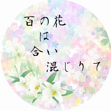 百の花は合い混じりてのユーザーアイコン