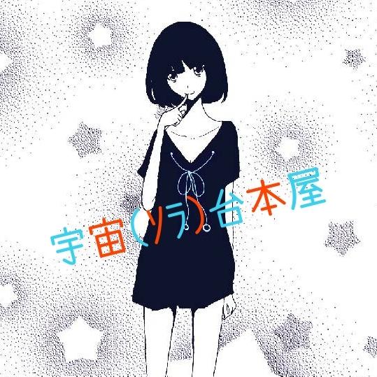 🌸宇宙(ソラ)台本屋@台本コラボ待ち🌸のユーザーアイコン