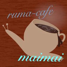 ルマーカフェ  マイマイのユーザーアイコン