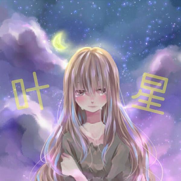 幻想色=叶星@とるの遅いですのユーザーアイコン