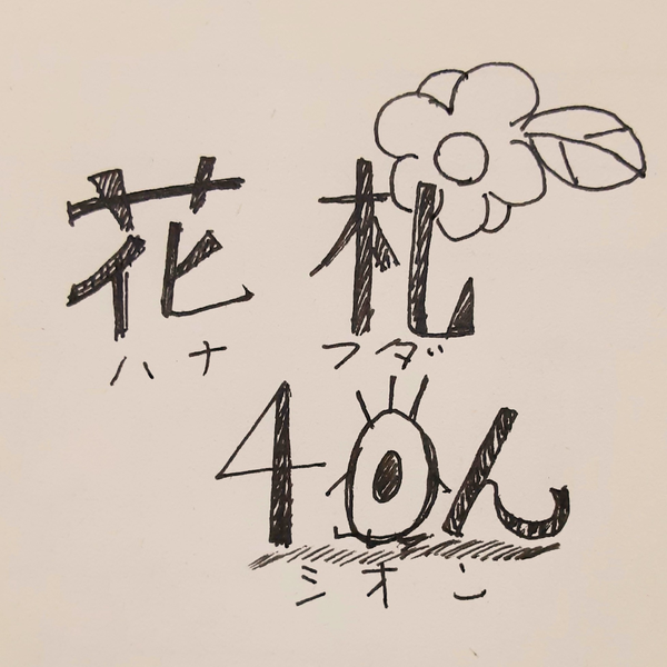 (称号音痴)花札40んのユーザーアイコン