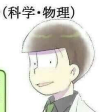 利斗💚(名前違いが多いから限定で本名?でやるよ!)@小説しかもおそ松ばっかの人のユーザーアイコン